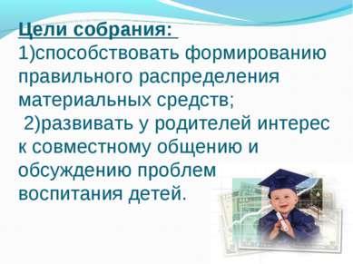 Цели собрания: 1)способствовать формированию правильного распределения матери...