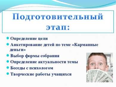 Определение цели Анкетирование детей по теме «Карманные деньги» Выбор формы с...