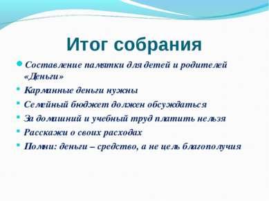 Итог собрания Составление памятки для детей и родителей «Деньги» Карманные де...