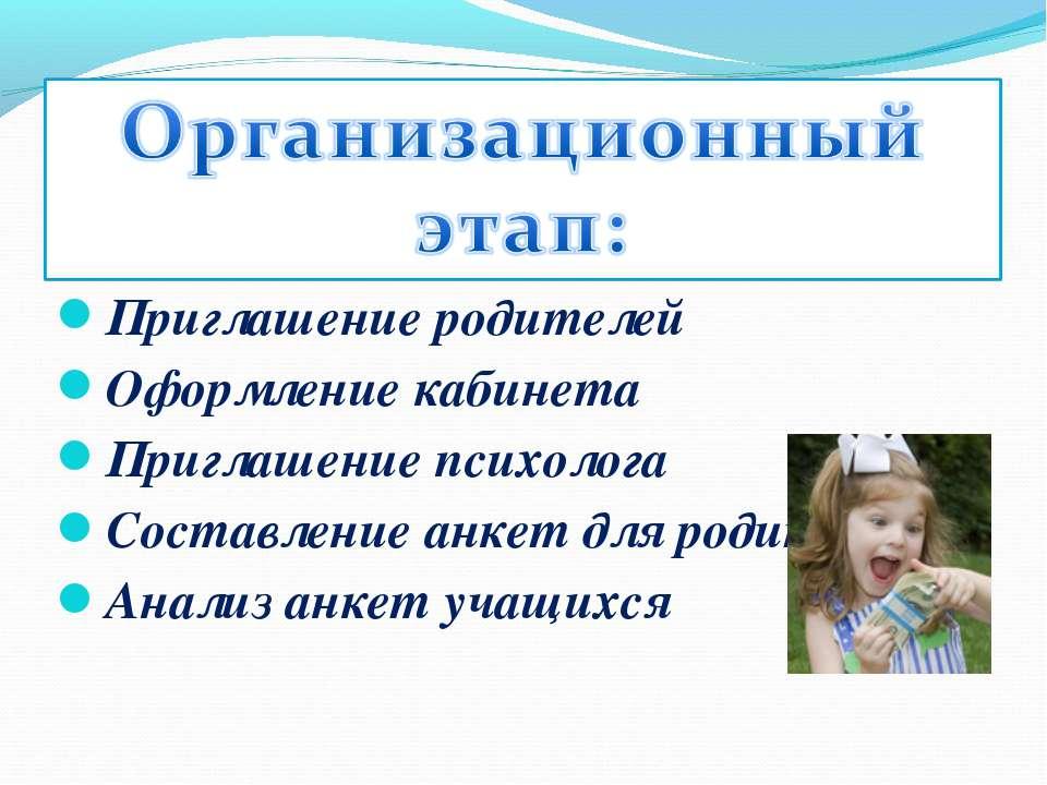 Приглашение родителей Оформление кабинета Приглашение психолога Составление а...