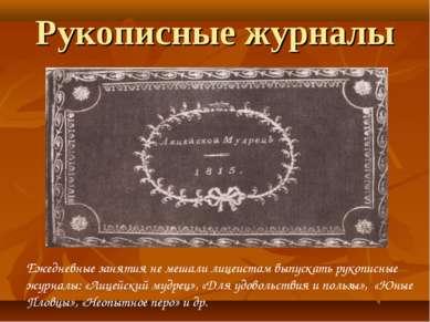 Рукописные журналы Ежедневные занятия не мешали лицеистам выпускать рукописны...