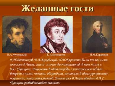 Желанные гости В.А.Жуковский К.Н.Батюшков Н.М.Карамзин К.Н.Батюшков, В.А.Жуко...