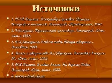 Источники 1. Ю.М.Лотман. Александр Сергеевич Пушкин. Биография писателя. Лени...