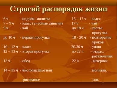 Строгий распорядок жизни 6 ч - подъём, молитва 15 – 17 ч - класс 7 – 9 ч - кл...