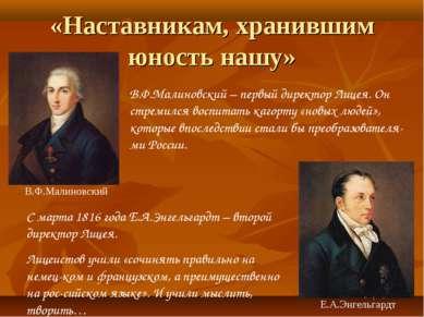 «Наставникам, хранившим юность нашу» В.Ф.Малиновский – первый директор Лицея....