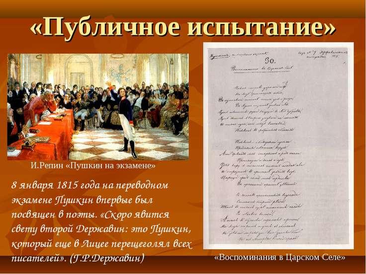 «Публичное испытание» 8 января 1815 года на переводном экзамене Пушкин впервы...