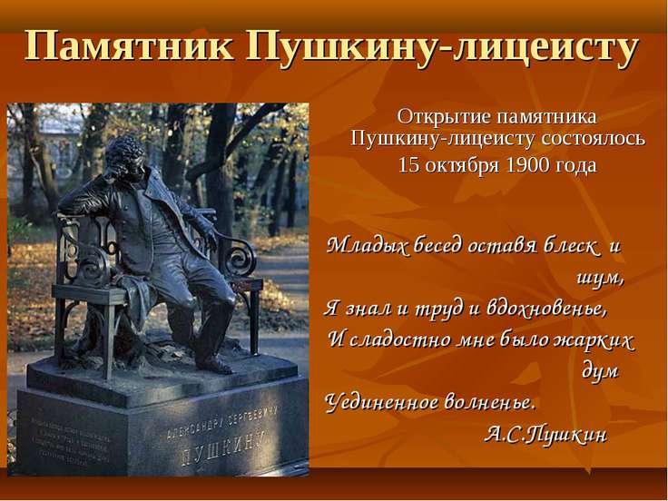 Памятник Пушкину-лицеисту Открытие памятника Пушкину-лицеисту состоялось 15 о...