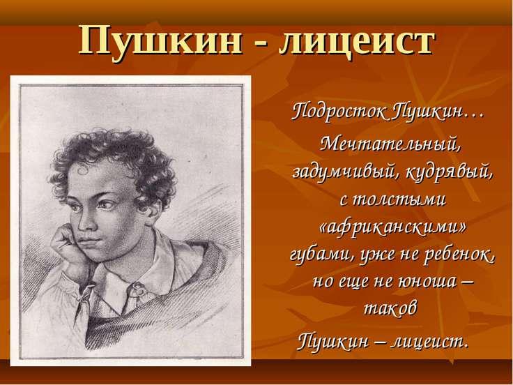 Пушкин - лицеист Подросток Пушкин… Мечтательный, задумчивый, кудрявый, с толс...