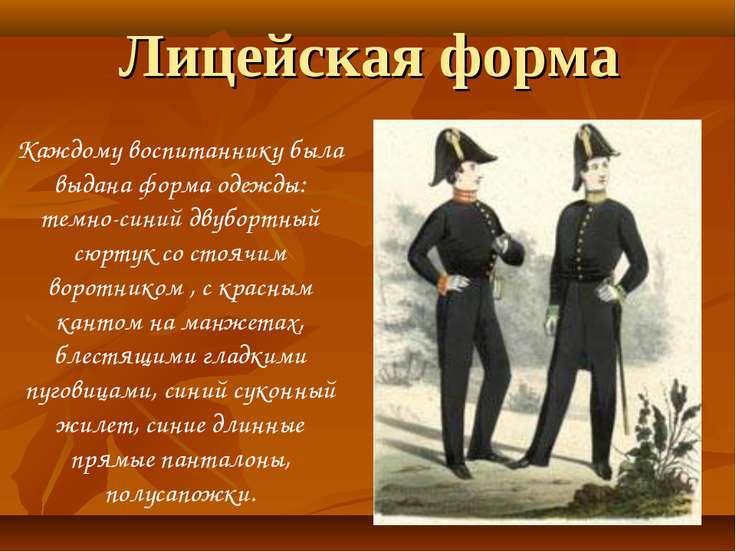 Лицейская форма Каждому воспитаннику была выдана форма одежды: темно-синий дв...