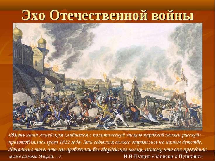 Эхо Отечественной войны «Жизнь наша лицейская сливается с политической эпохою...