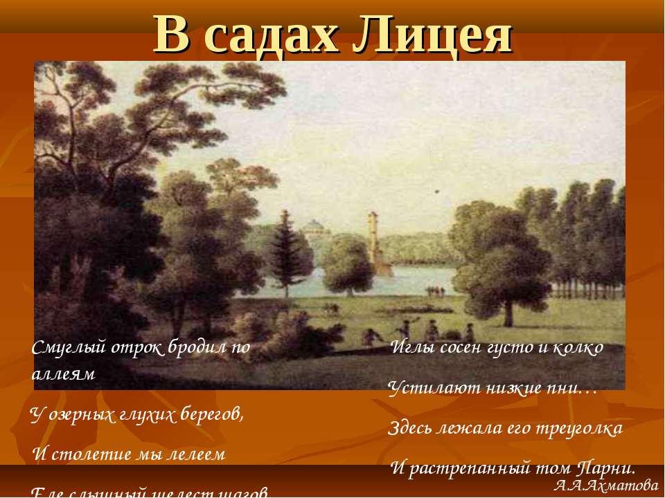 В садах Лицея Смуглый отрок бродил по аллеям У озерных глухих берегов, И стол...