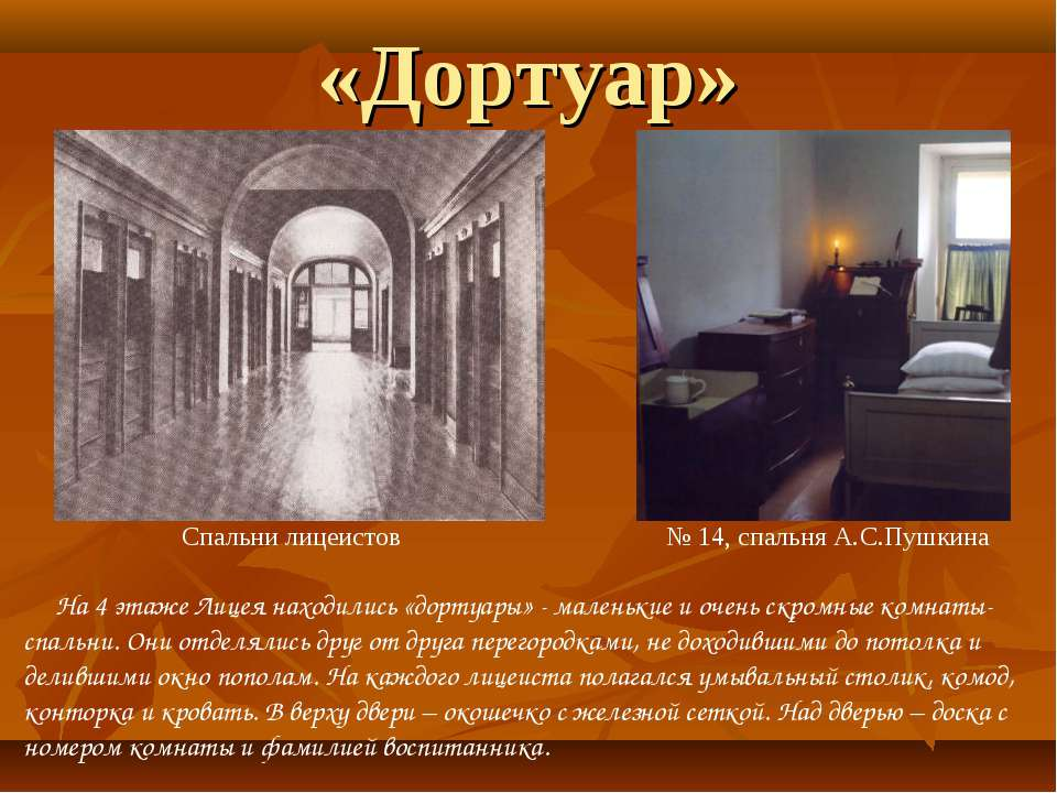 «Дортуар» Спальни лицеистов № 14, спальня А.С.Пушкина На 4 этаже Лицея находи...