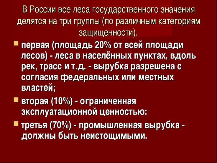 В России все леса государственного значения делятся на три группы (по различн...