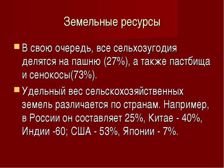Земельные ресурсы В свою очередь, все сельхозугодия делятся на пашню (27%), а...