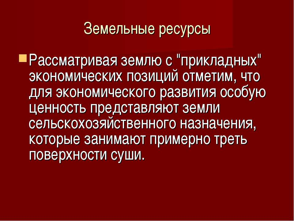 """Земельные ресурсы Рассматривая землю с """"прикладных"""" экономических позиций отм..."""