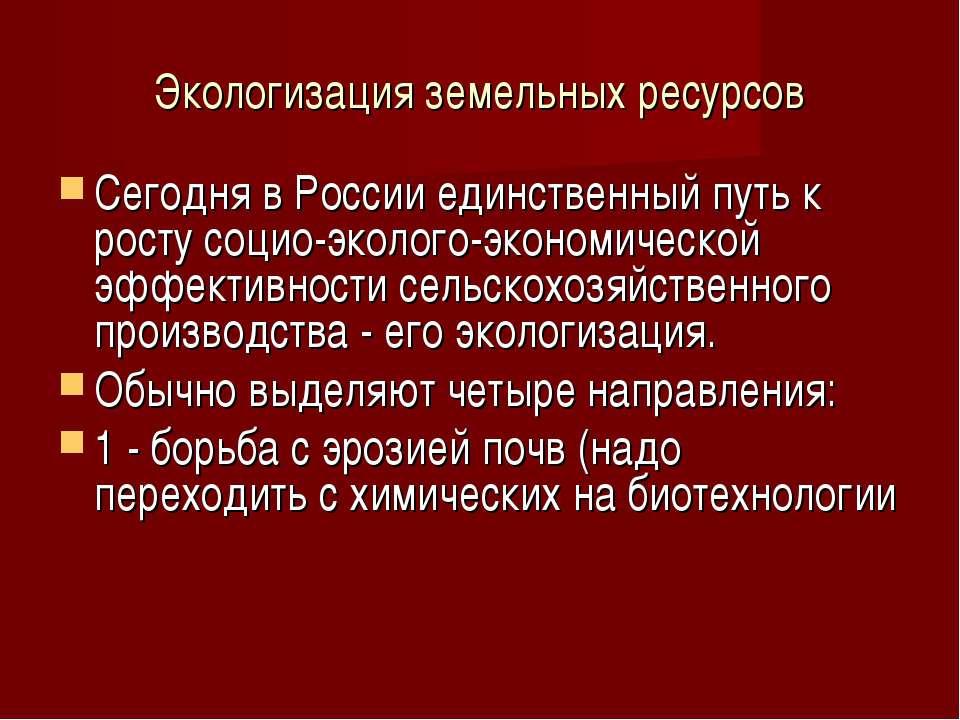 Экологизация земельных ресурсов Сегодня в России единственный путь к росту со...