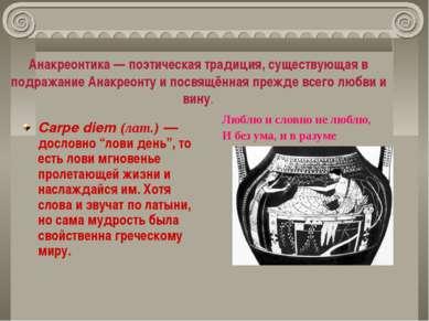 Анакреонтика — поэтическая традиция, существующая в подражание Анакреонту и п...