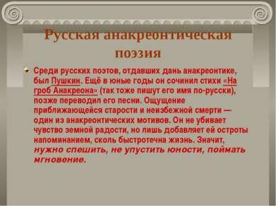 Русская анакреонтическая поэзия Среди русских поэтов, отдавших дань анакреонт...