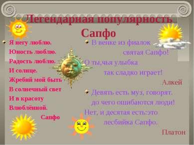 Легендарная популярность Сапфо Я негу люблю. Юность люблю. Радость люблю. И с...