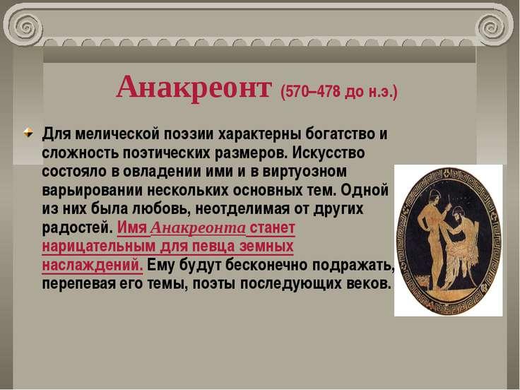 Анакреонт (570–478 до н.э.) Для мелической поэзии характерны богатство и слож...