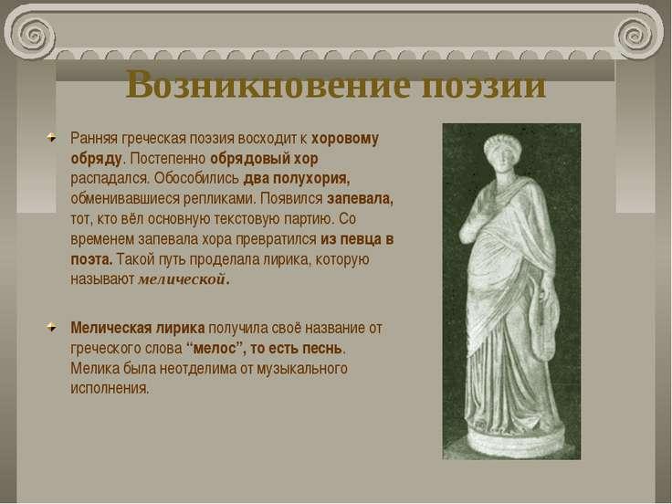 Возникновение поэзии Ранняя греческая поэзия восходит к хоровому обряду. Пост...