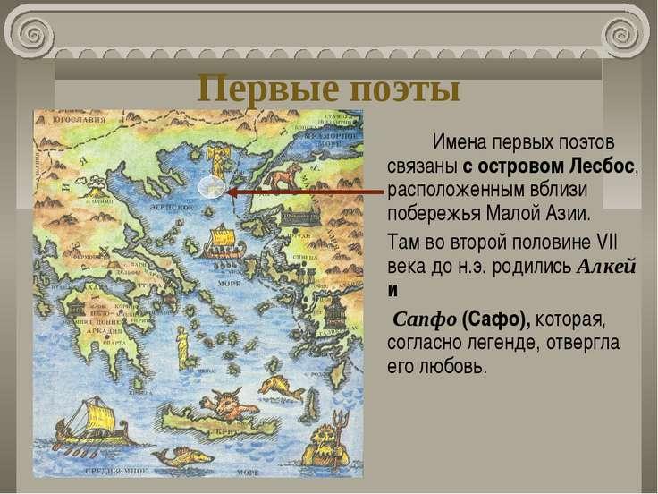 Первые поэты Имена первых поэтов связаны с островом Лесбос, расположенным вбл...