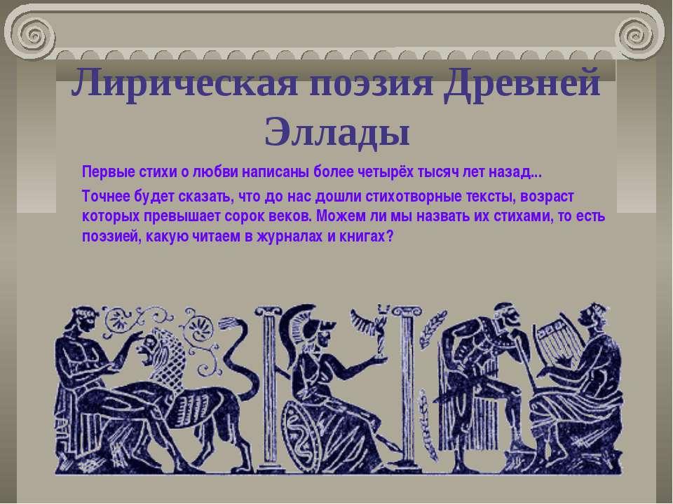 Лирическая поэзия Древней Эллады Первые стихи о любви написаны более четырёх ...