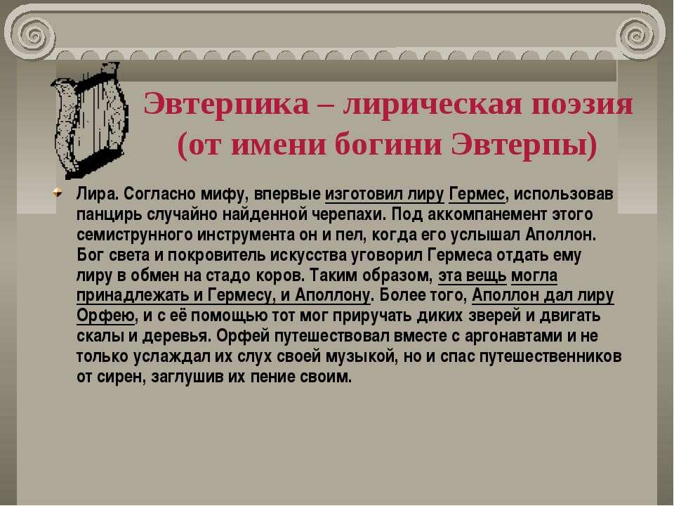Эвтерпика – лирическая поэзия (от имени богини Эвтерпы) Лира. Согласно мифу, ...