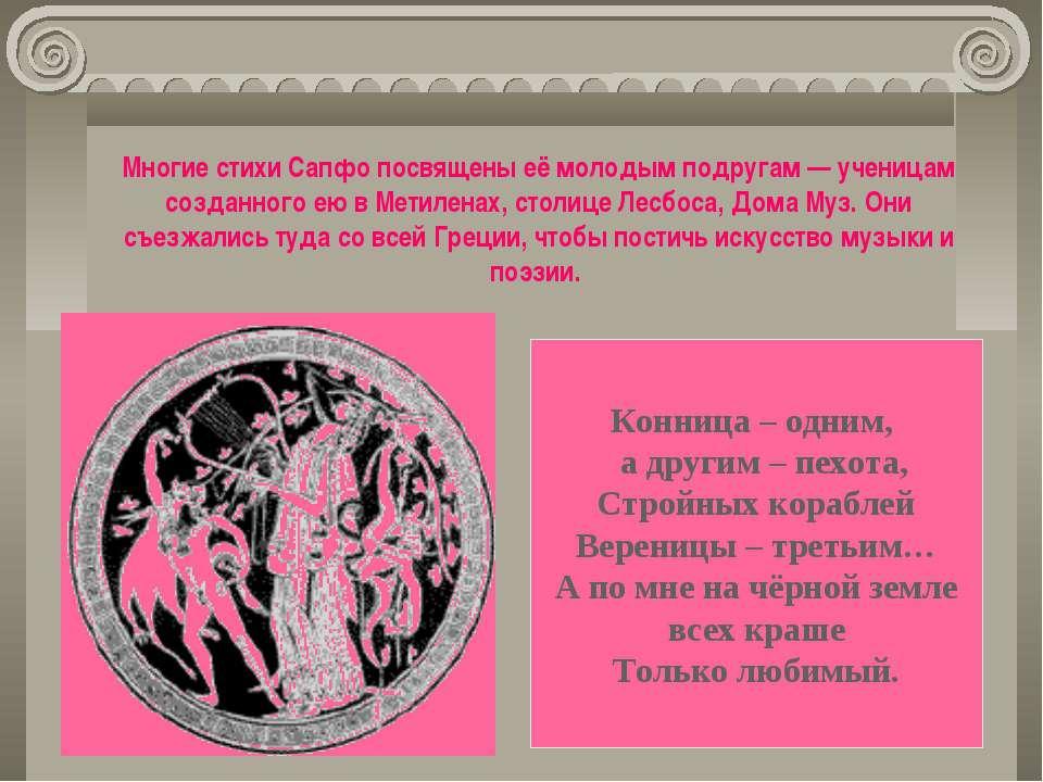 Многие стихи Сапфо посвящены её молодым подругам — ученицам созданного ею в М...