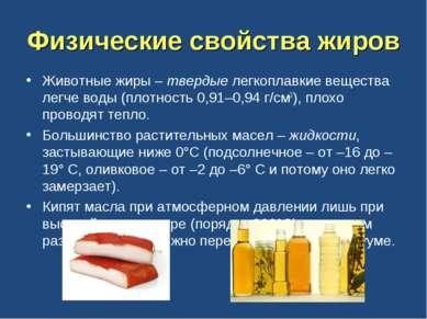Физические свойства жиров Животные жиры – твердые легкоплавкие вещества легче...
