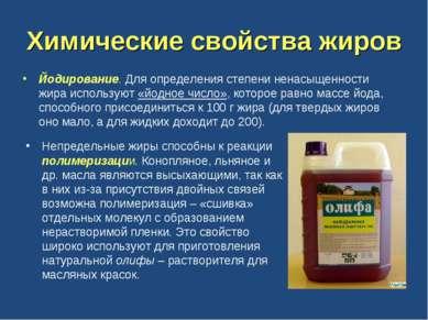 Химические свойства жиров Непредельные жиры способны к реакции полимеризации....