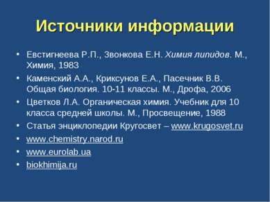 Источники информации Евстигнеева Р.П., Звонкова Е.Н.Химия липидов. М., Химия...