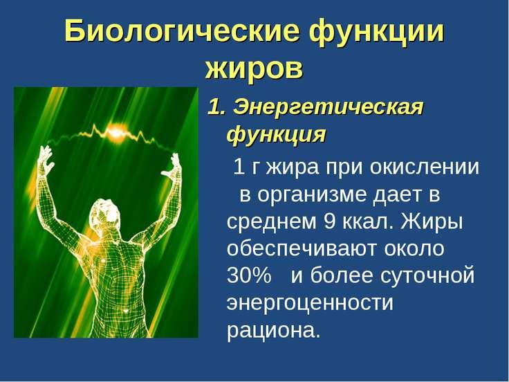 Биологические функции жиров 1. Энергетическая функция 1 г жира при окислении ...