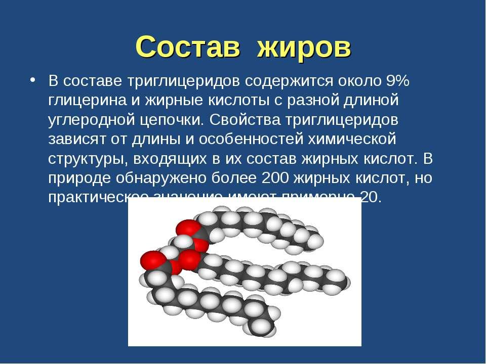 Состав жиров В составе триглицеридов содержится около 9% глицерина и жирные к...