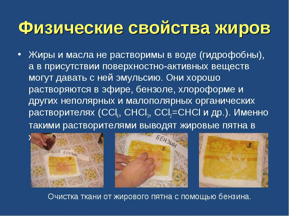 Физические свойства жиров Жиры и масла не растворимы в воде (гидрофобны), а в...