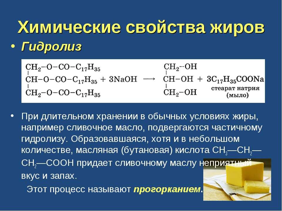 Химические свойства жиров Гидролиз При длительном хранении в обычных условиях...