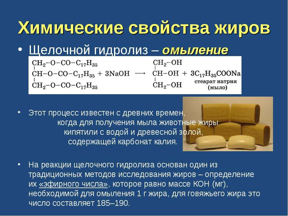 Химические свойства жиров Щелочной гидролиз – омыление Этот процесс известен ...