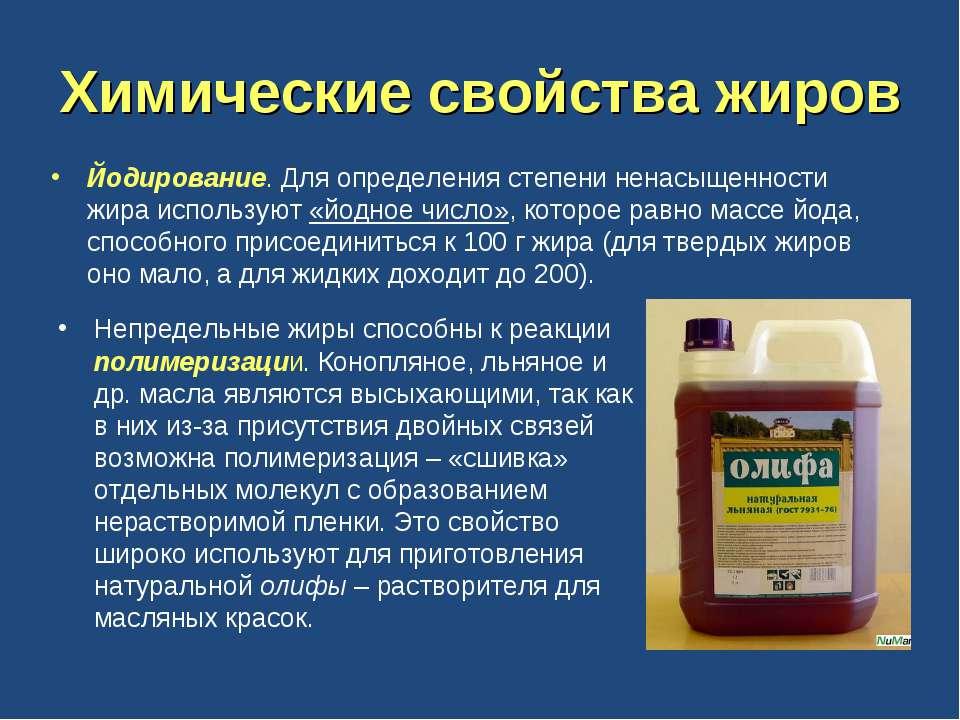 духов должен катализаторы полимеризации льняного масла если