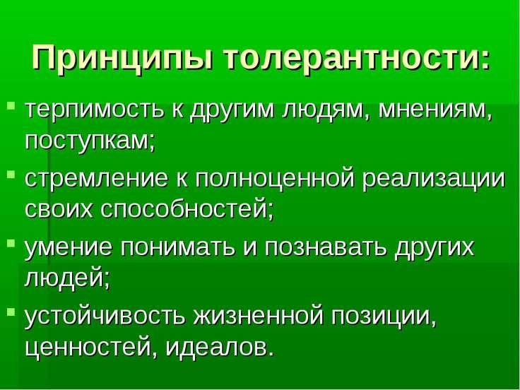 Принципы толерантности: терпимость к другим людям, мнениям, поступкам; стремл...