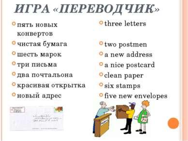ИГРА «ПЕРЕВОДЧИК» пять новых конвертов чистая бумага шесть марок три письма д...