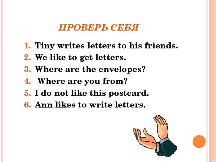 ПРОВЕРЬ СЕБЯ Tiny writes letters to his friends. We like to get letters. Wher...