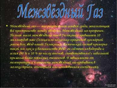 Межзвёздный газ — это разреженная газовая среда, заполняющая всё пространство...