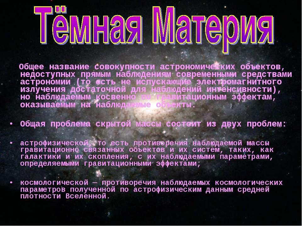 Общее название совокупности астрономических объектов, недоступных прямым набл...