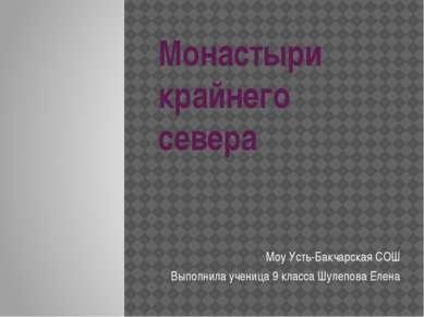 Монастыри крайнего севера Моу Усть-Бакчарская СОШ Выполнила ученица 9 класса ...