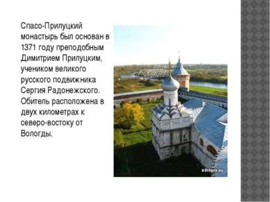 Спасо-Прилуцкий монастырь был основан в 1371 году преподобным Димитрием Прилу...