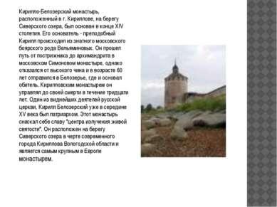 Кирилло-Белозерский монастырь, расположенный в г. Кириллове, на берегу Сиверс...