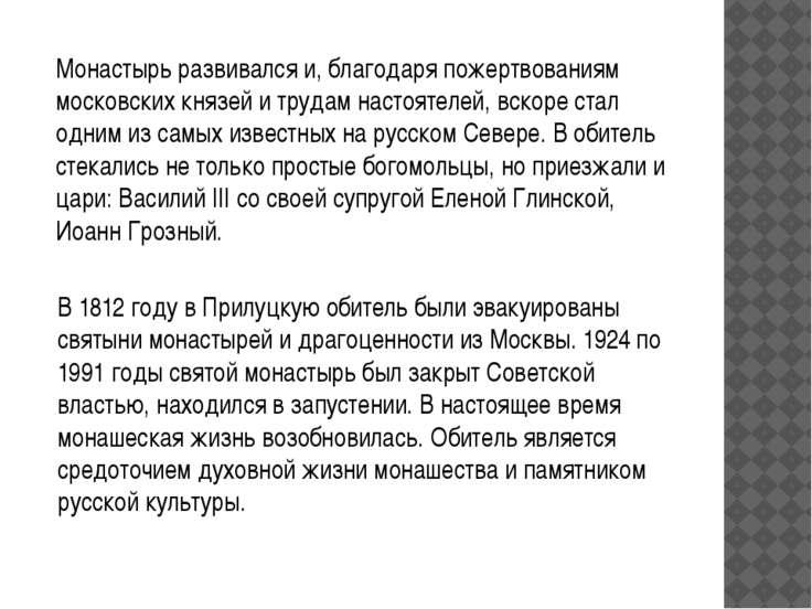Монастырь развивался и, благодаря пожертвованиям московских князей и трудам н...
