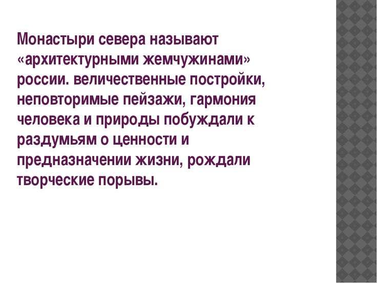 Монастыри севера называют «архитектурными жемчужинами» россии. величественные...