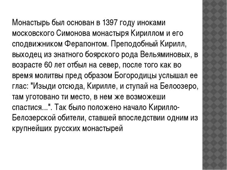 Монастырь был основан в 1397 году иноками московского Симонова монастыря Кири...