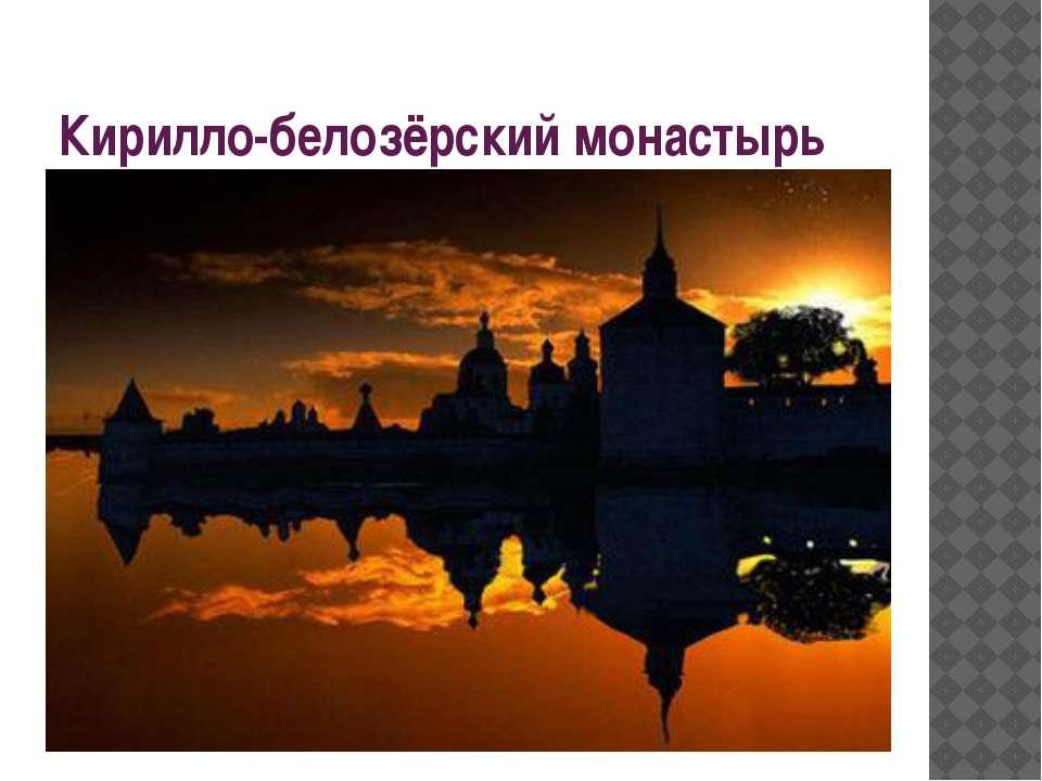 Кирилло-белозёрский монастырь